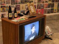 SLUG Retrospective television display